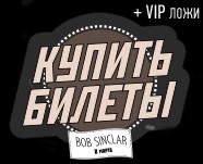 Bob Sinclar, Москва - купить билет на концерт 8 марта 2014 года!